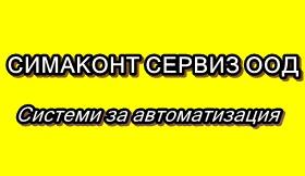 e8d2cc2daec СИМАКОНТ СЕРВИЗ ООД - Системи за автоматизация, Пловдив