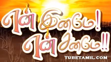 En Iname en saname | Ep 33 | IBC Tamil Tv