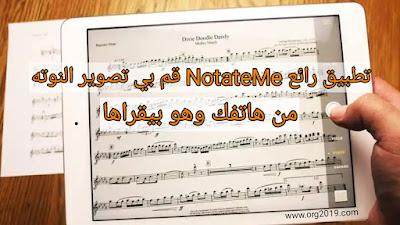 تطبيق رائع NotateMe قم بي تصوير النوته من هاتفك وهو بيقراها صدقني برنامج رهيب