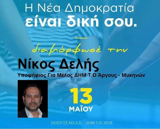 Ο Νίκος Δελής υποψήφιος για Μέλος της ΔΗΜ Τ.Ο  Δήμου Άργους- Μυκηνών