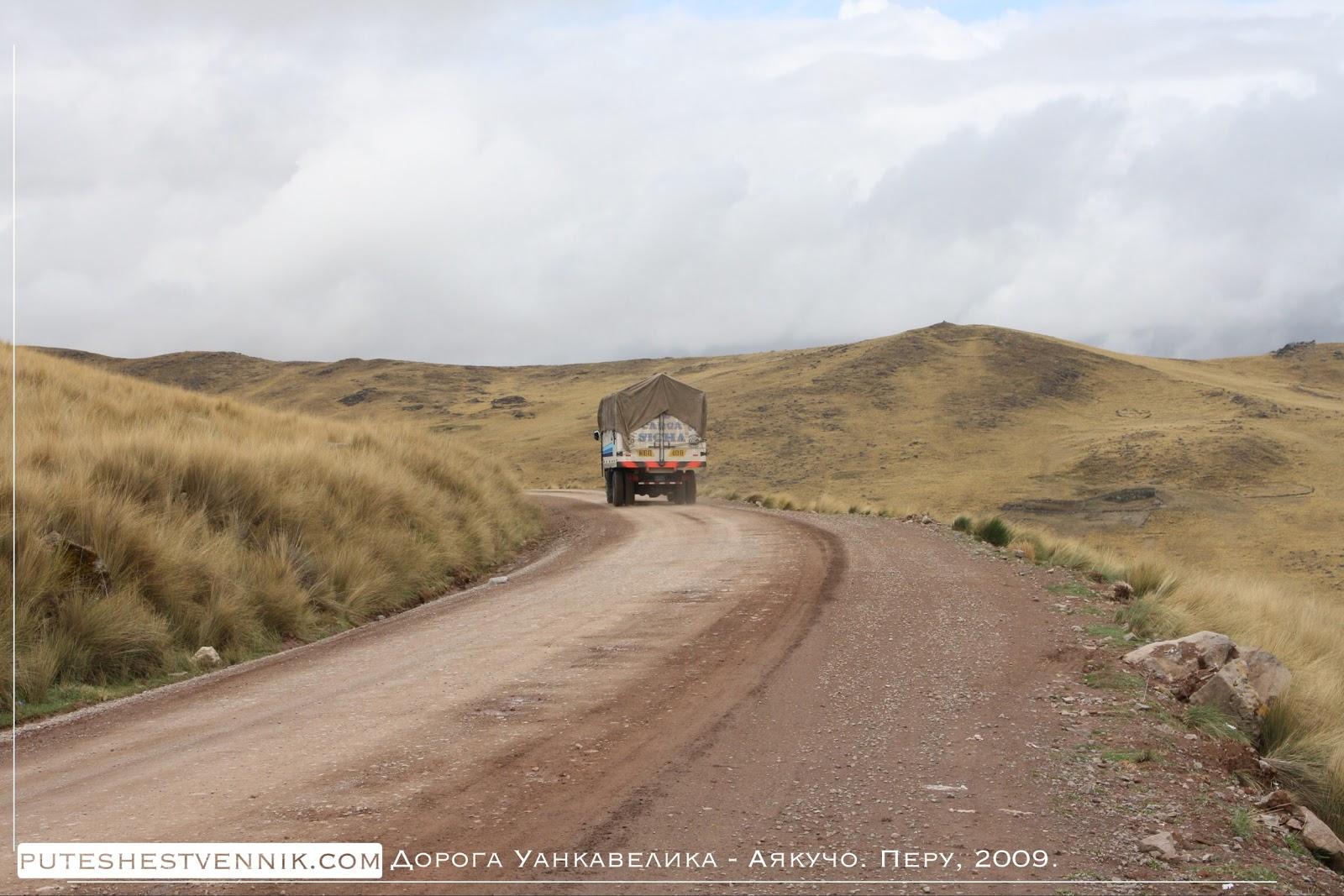 Грузовик на горной дороге в Перу