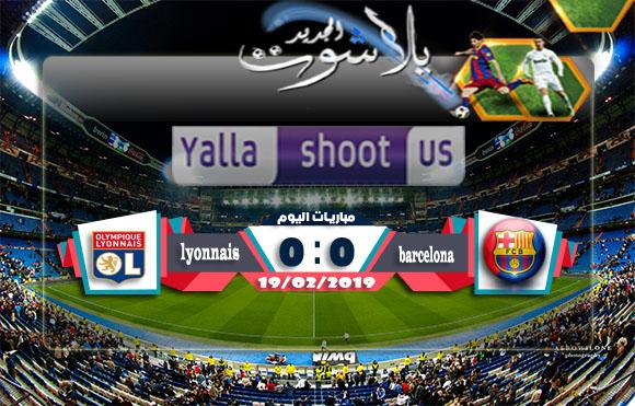 ملخص مباراة برشلونة وليون اليوم 19-02-2019 دوري أبطال أوروبا
