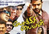 Pokkiri Paiyan 2015 Tamil Dubbed Movie Watch Online