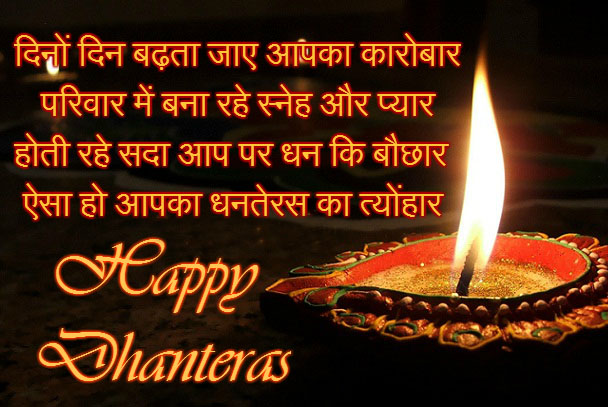Dhanteras-messages-in-hindi