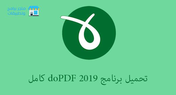 تحميل برنامج doPDF 2019 كامل