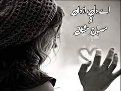 Aey dil e razdan Episode 8 by Misbah Mushtaq Online Reading