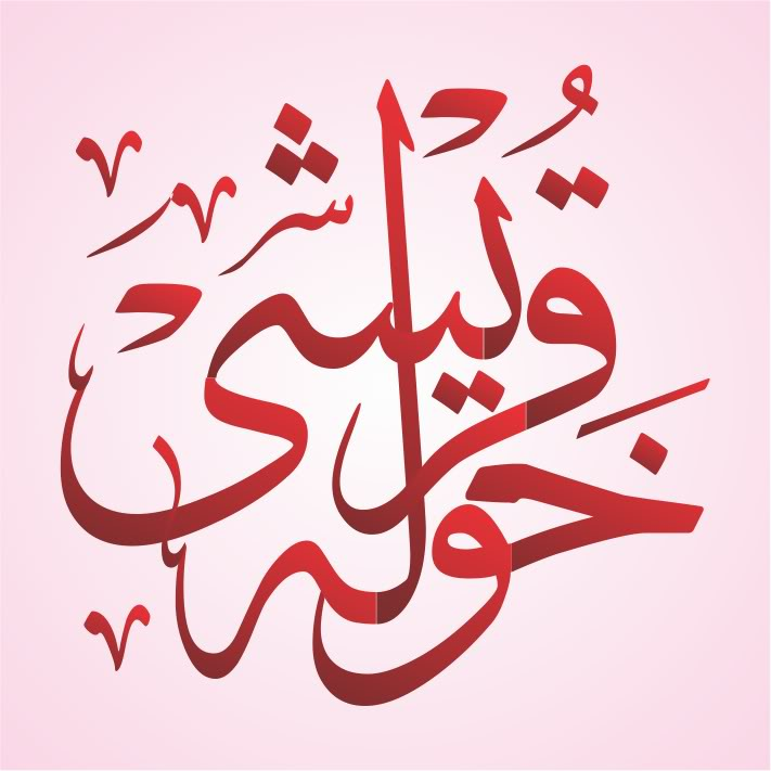 Make Your Name In Arabic Calligraphy: Ask Your Name In