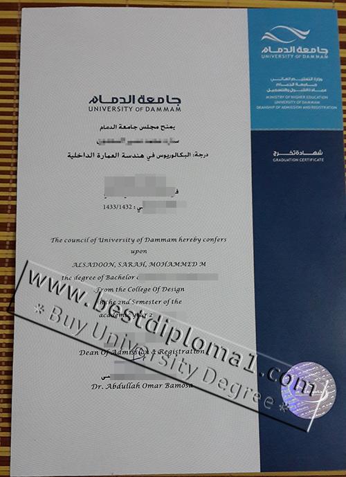 fake Uni of Dammam degree