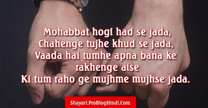 Promise Day Shayari   85+ Best Romantic Shayari For Promise