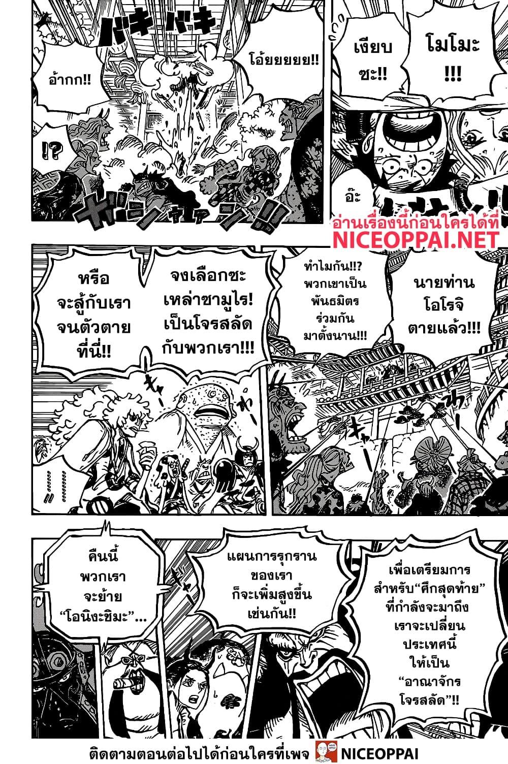 อ่านการ์ตูน One Piece ตอนที่ 985 หน้าที่ 16