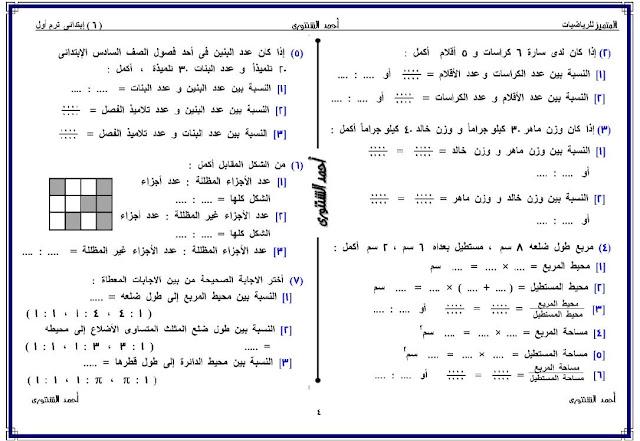 تدريبات الوحدة الرابعة رياضيات منهج إنجليزي