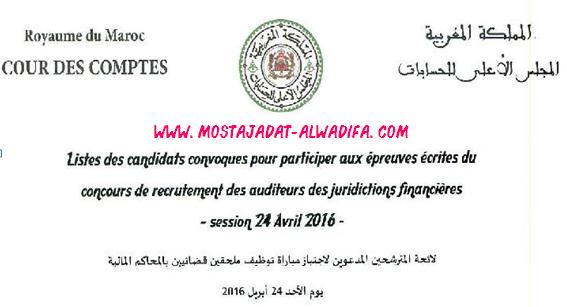 المجلس الأعلى للحسابات لائحة المدعوين لإجراء مباراة لتوظيف 40 ملحق قضائي ليوم 24 ابريل 2016