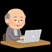 パソコンを使うお爺さんのイラスト