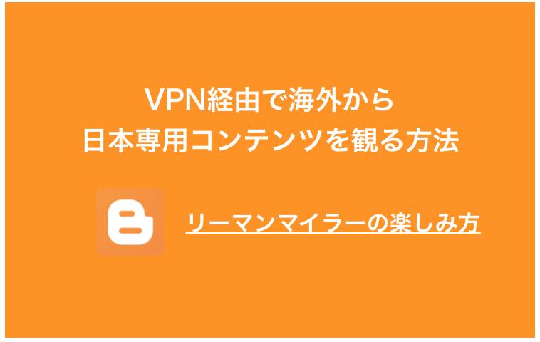 無料vpnで海外から日本専用コンテンツを観る方法 Amazonプライムビデオ