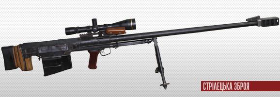 Снайперська гвинтівка СГМ - 12,7