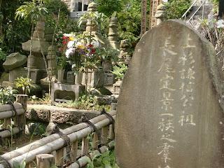 長尾定景の墓