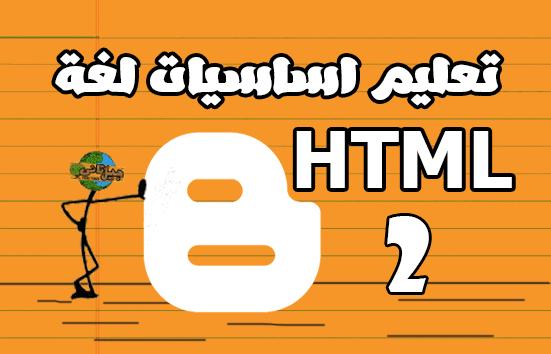 اساسيات HTML لتصميم المواقع والتعديل علي فوالب بلوجر واصلاح اخطاء الاكواد (الدرس الثاني) - دورة تصميم مواقع بلوجر - Basics of HTML
