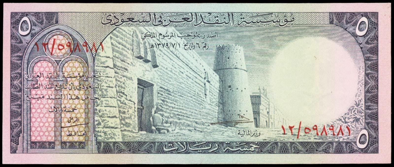 Saudi Arabia banknotes 5 Riyals banknote 1961 Al-Masmak
