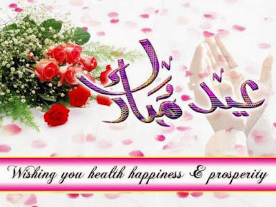 Happy-eid-mubarak-wishes-message-for-lovers-with-images-1