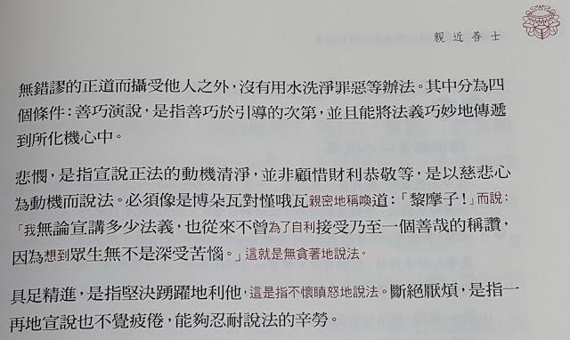 學習足跡。勇邁人生 ~: 高16秋27班20170214廣論課程進度