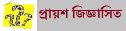 বাংলা টিউটোরিয়াল জিজ্ঞাসা