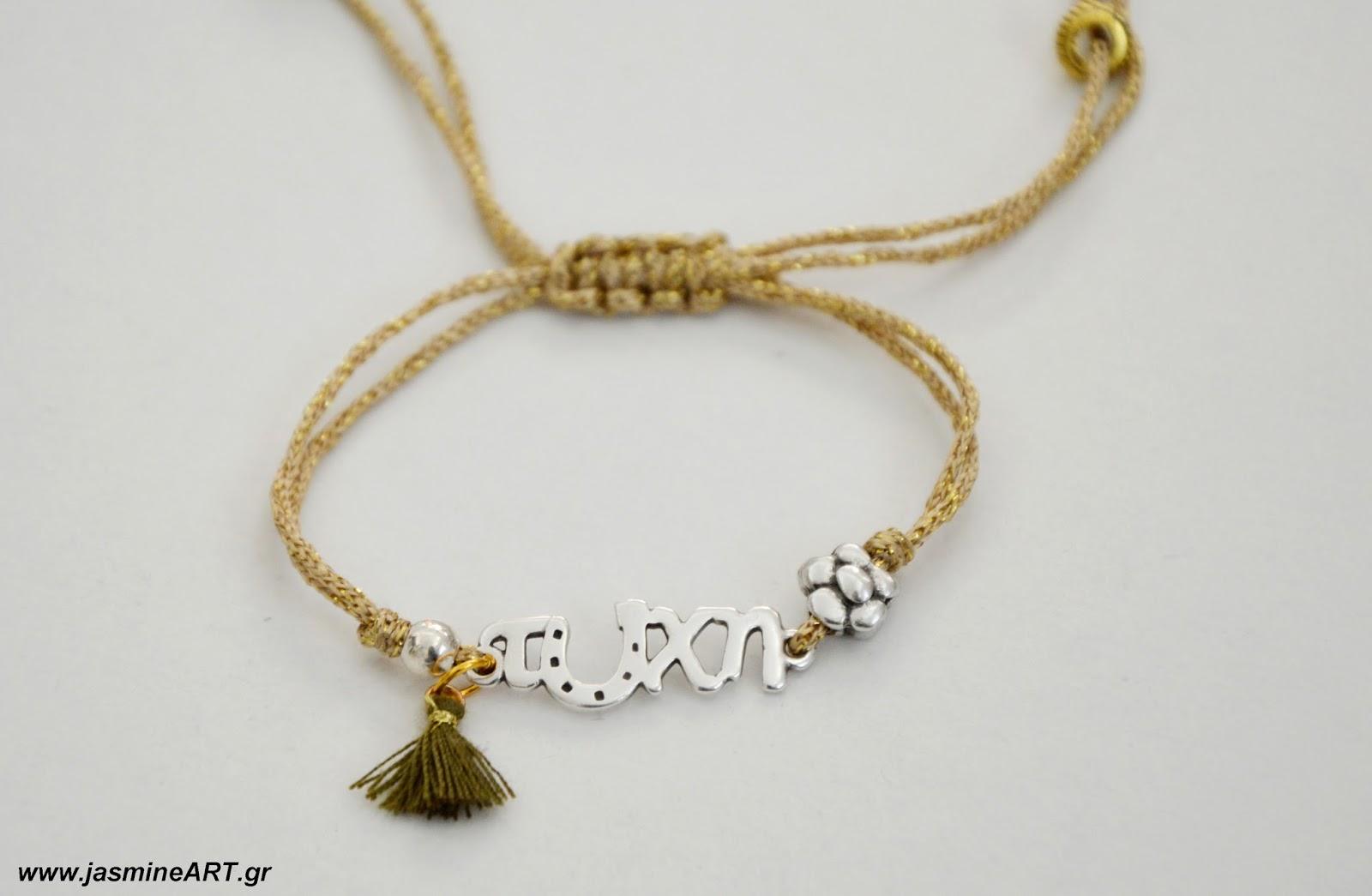 Κοσμήματα όπως βραχιόλια ή κολιέ για το νέο έτος ad791246664