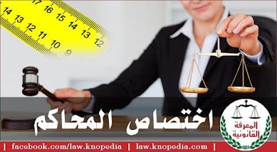 الاختصاص هو صلاحية المحكمة للبث في الدعوى المعروضة عليها.