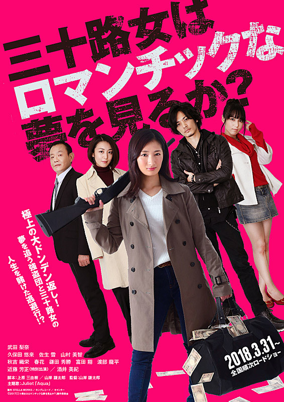 Sinopsis Misozi Onna wa Romanchikku na Yume wo Miru ka? (2018) - Film Jepang