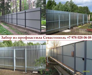 Заборы из профнастила цена с установкой Севастополь