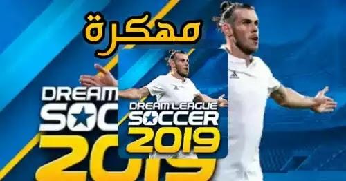 تحميل dream league 2019 مهكرة