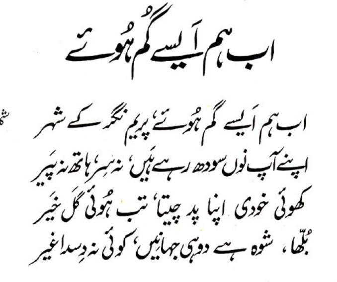 Bulleh Shah Urdu Poetry,Baba Bulleh Shah Best Urdu Poetry ...
