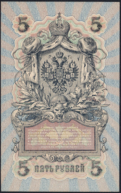 Russia 5 Rubles banknote 1909