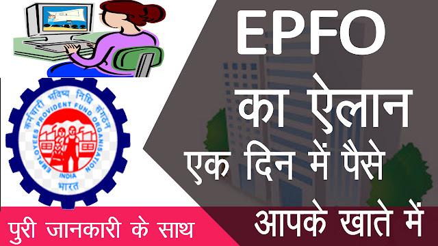 EPFO का ऐलान एक दिन में आपके पैसे खाते में | epf ki puri  jankari