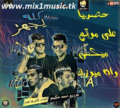 مهرجان كله يجهز غناء تيم حكيمو والباور العالى 2018
