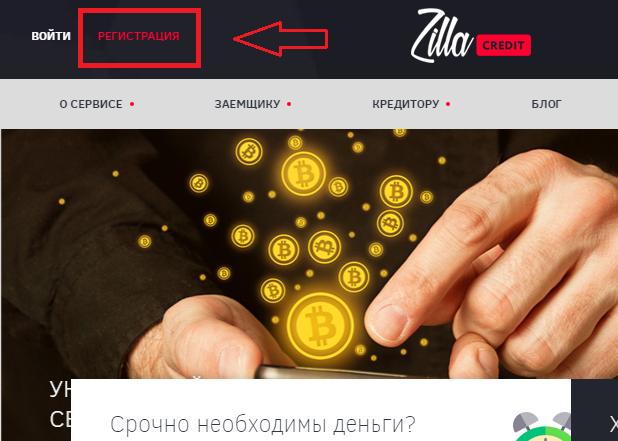 Регистрация в Zilla Credit