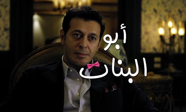 شاهد, مسلسل, أبو البنات, مسلسل أبو البنات 3, مسلسلات رمضان 2016, مسلسلات حصرية, مصطفي شعبان, رمضان 2016,