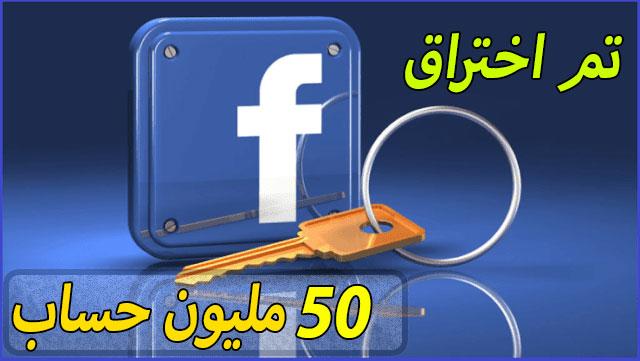 تم اختراق 50 مليون حساب على الفيسبوك - اكبر اختراق بتاريخ الفيسبوك