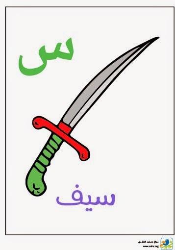 ملصق تعليمي للأطفال لتعليم حروف الهجاء (حرف السين)
