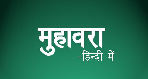 Hindi me sabhi prakar ke muhavre