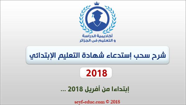 شرح سحب استدعاء شهادة التعليم الابتدائي 2017