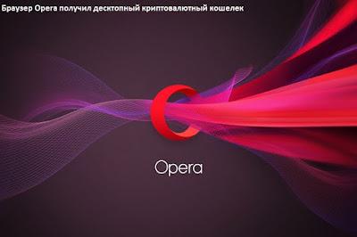 Браузер Opera получил десктопный криптовалютный кошелек