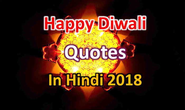 Happy Diwali Quotes in Hindi 2018 For Whatsapp Facebook