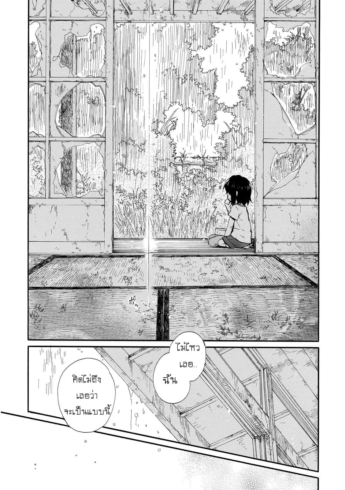 อ่านการ์ตูน Roujoteki Shoujo Hinata-chan ตอนที่ 11 หน้าที่ 13