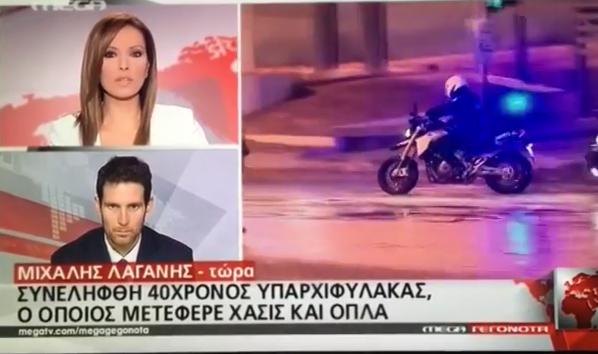 KAΣΤΟΡΙΑ - Τι λέει το ρεπορτάζ του MEGA για την σύλληψη του αστυνομικού και του γνωστού επιχειρηματία (Βίντεο)