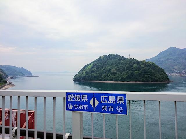 とびしま海道 岡村島 岡村大橋 県境