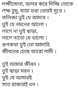 Lokkhishona Lyrics Hridoy Khan