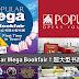 Popular Mega Bookfair!超大型书展来咯!书籍、文具等等大减价!