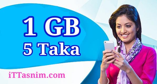 Gp 1 GB 5 Taka | Gp internet offer 2019 | My Gp Offer