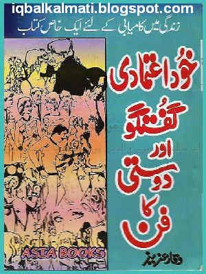 Khud Aetmadi Aur Guftgo Ka Fun By Waqar Aziz PDF