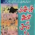 Khud Aetmadi Guftgo Aur Dosti Ka Fun By Waqar Aziz